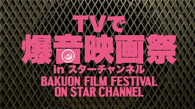 『TVで爆音映画祭 in スターチャンネル』特番制作