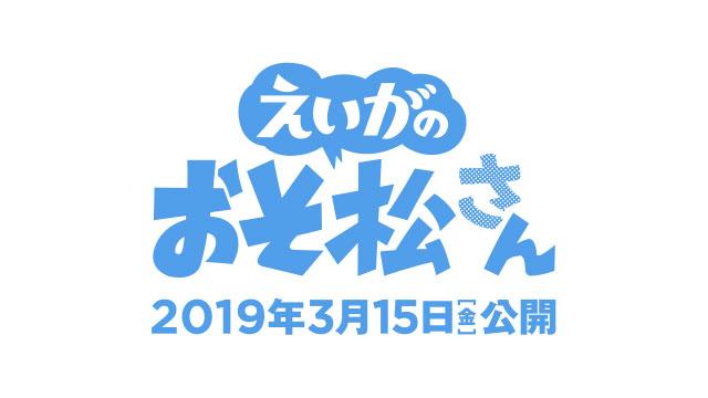 『えいがのおそ松さん』完成披露上映会 オフィシャル撮影