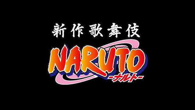 新作歌舞伎『NARUTO-ナルト-』京都南座 Web映像制作
