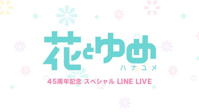 『花とゆめ』45周年記念番組 ライブ配信
