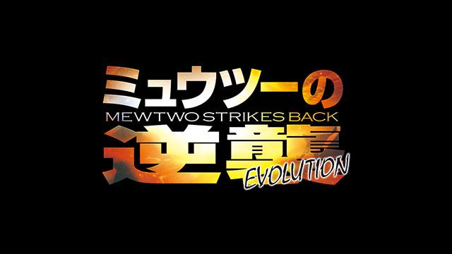 『ミュウツーの逆襲 EVOLUTION』ライブ配信