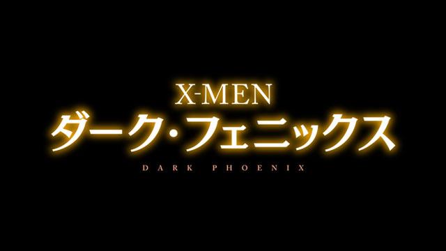 『X-MEN: ダーク・フェニックス』イベントオフィシャル撮影