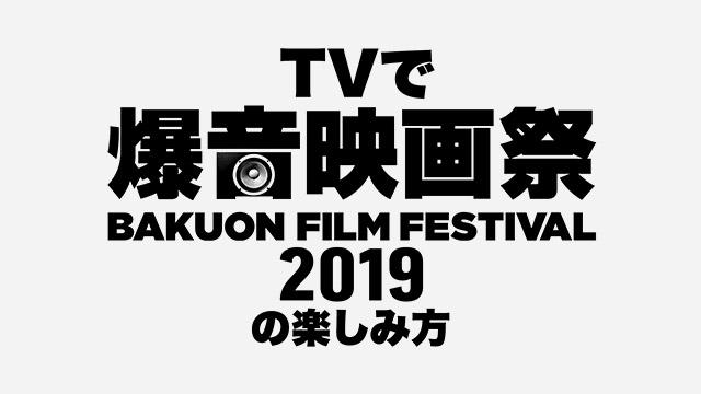 BSスターチャンネル「TVで爆音映画祭2019」特番
