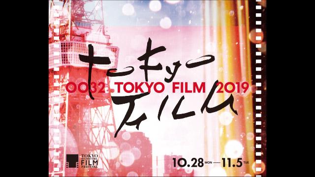 第32回 東京国際映画祭オープニングイベント LIVE配信