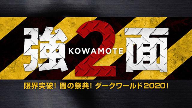 「強KOWAMOTE面2 限界突破!闇の祭典!ダークワールド2020!」番組制作
