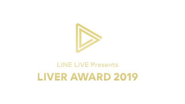 LIVER AWARD 2019授賞式 LIVE配信