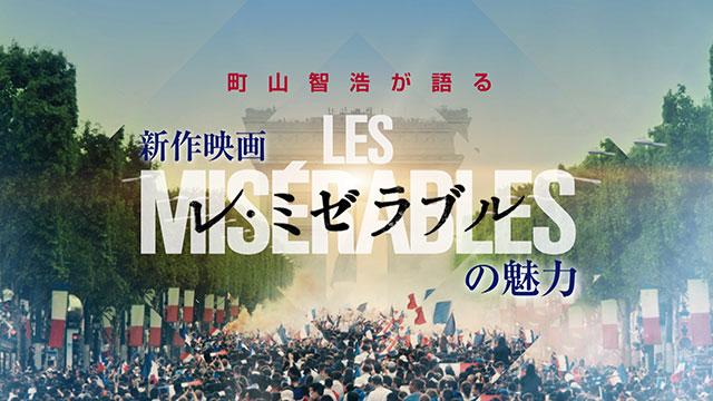 映画『レ・ミゼラブル』BS10 スターチャンネル特別番組