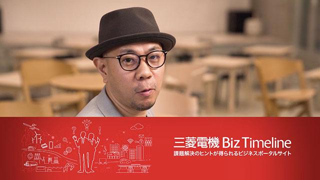 「三菱電機 Biz Timeline」CM制作[スタジオ版 / CG版]