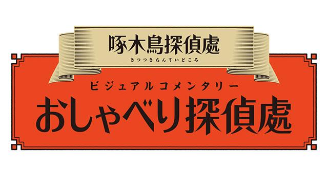 啄木鳥探偵處 ビジュアルコメンタリー「おしゃべり探偵處」