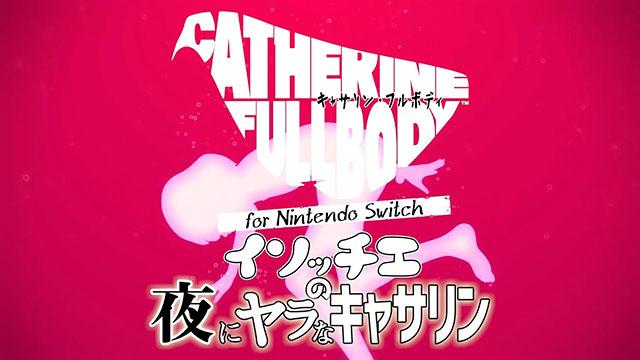 『キャサリン・フルボディ for Nintendo Switch』プレイ動画制作