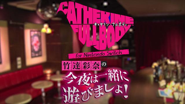 『キャサリン・フルボディ for Nintendo Switch』竹達彩奈の「今夜は一緒に遊びましょ!」