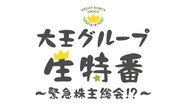 「大王グループ生特番~緊急株主総会!?~」ライブ配信番組制作