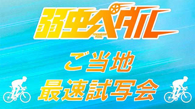 映画『弱虫ペダル』ご当地最速試写会 サプライズリモートイベント中継