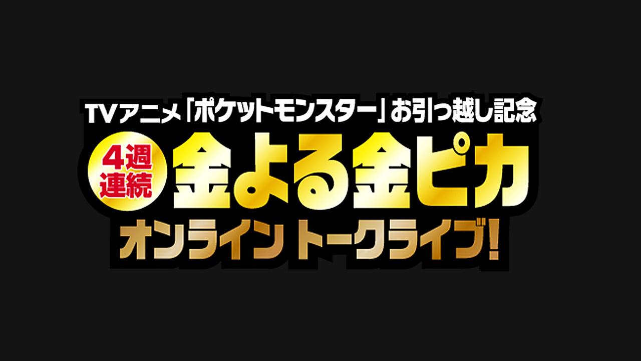 TVアニメ「ポケットモンスター」お引っ越し記念 4週連続金よる金ぴかオンライントークライブ
