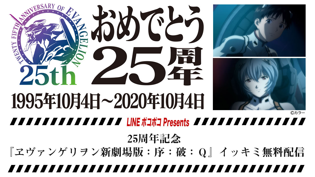 25周年記念『ヱヴァンゲリヲン新劇場版:序:破:Q』イッキミ無料配信