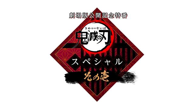 劇場版公開記念特番「鬼滅の刃」スペシャル その壱/その弐