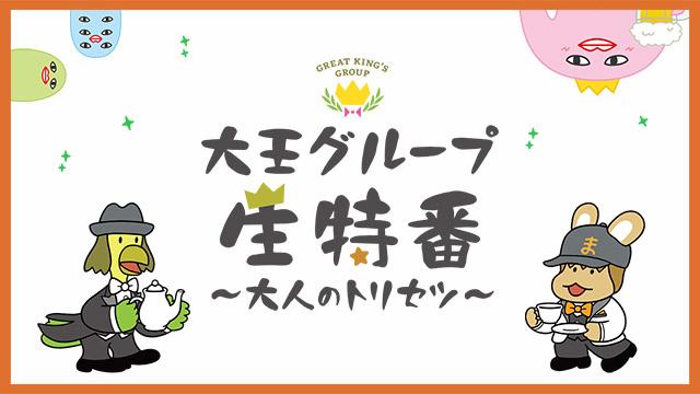 「大王グループ生特番~大人のトリセツ~」ライブ配信番組制作