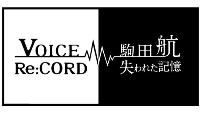 オンライン謎解きイベント 駒田航 VOICE Re:CORD 〜失われた記憶〜