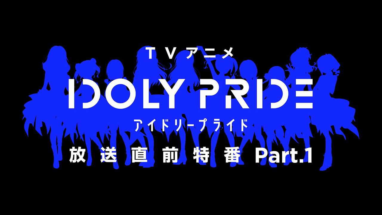 TVアニメ「IDOLY PRIDE」放送直前特番 Part1&Part2