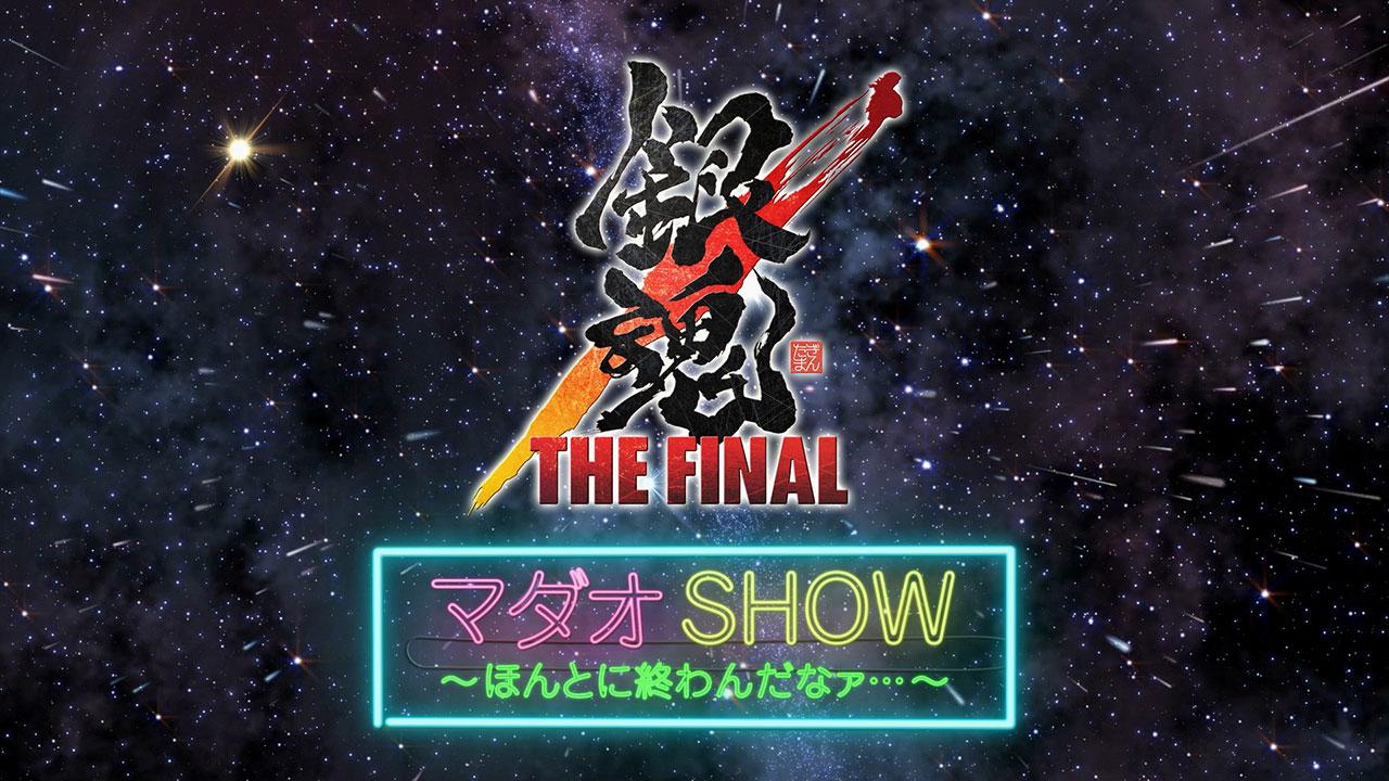 映画「銀魂 THE FINAL」公開記念ミニ番組『銀魂 THE FINAL マダオ SHOW』番組制作