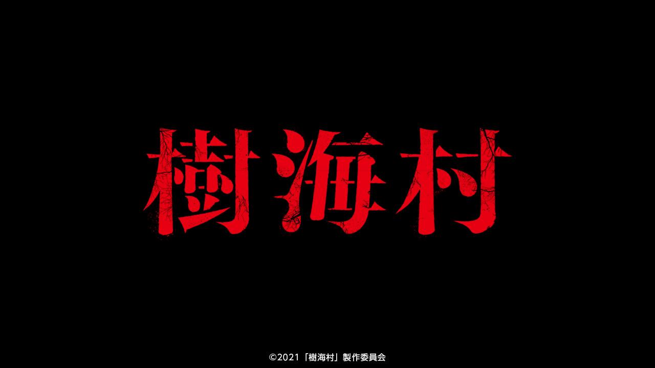 『樹海村』完成記念ライブ配信