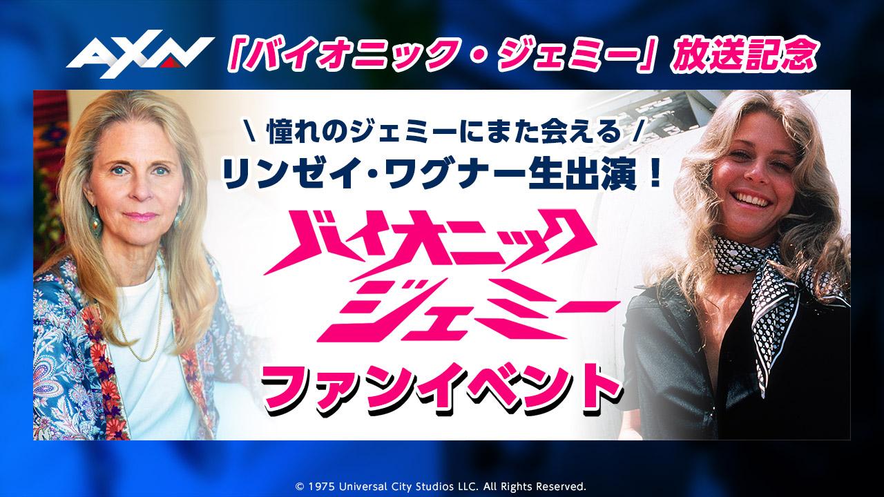 AXN「バイオニック・ジェミー」リンゼイ・ワグナー生出演!ファンイベント