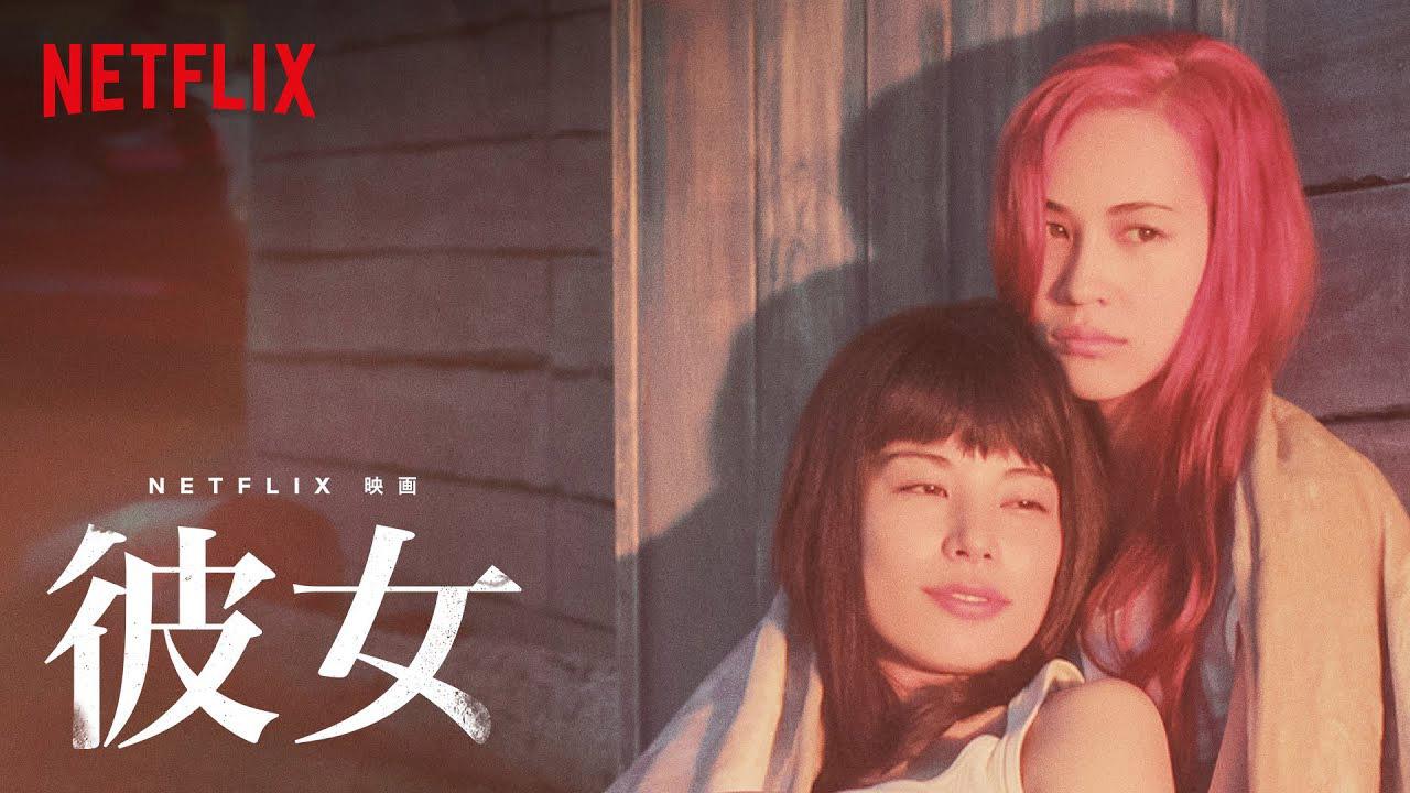 NETFLIX映画『彼女』一般試写イベント オフィシャル撮影