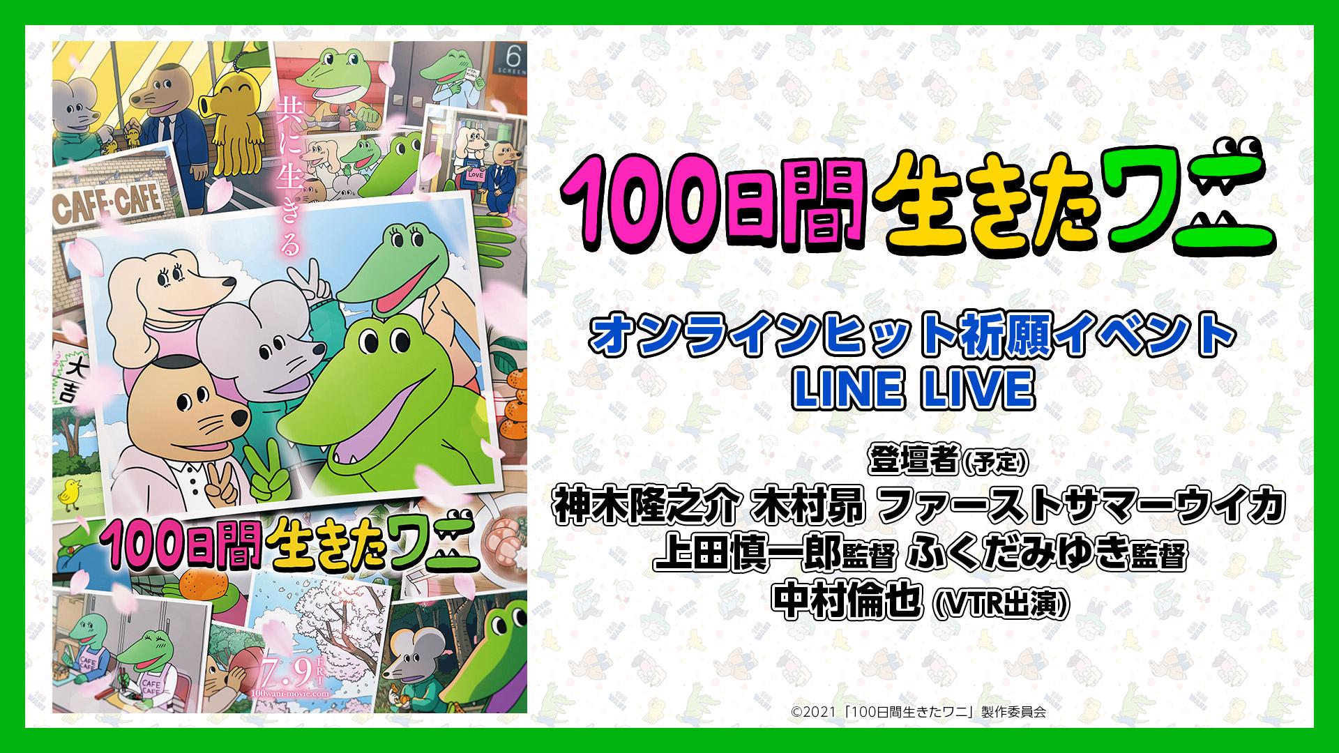 映画『100日間生きたワニ』オンラインヒット祈願イベント ライブ配信