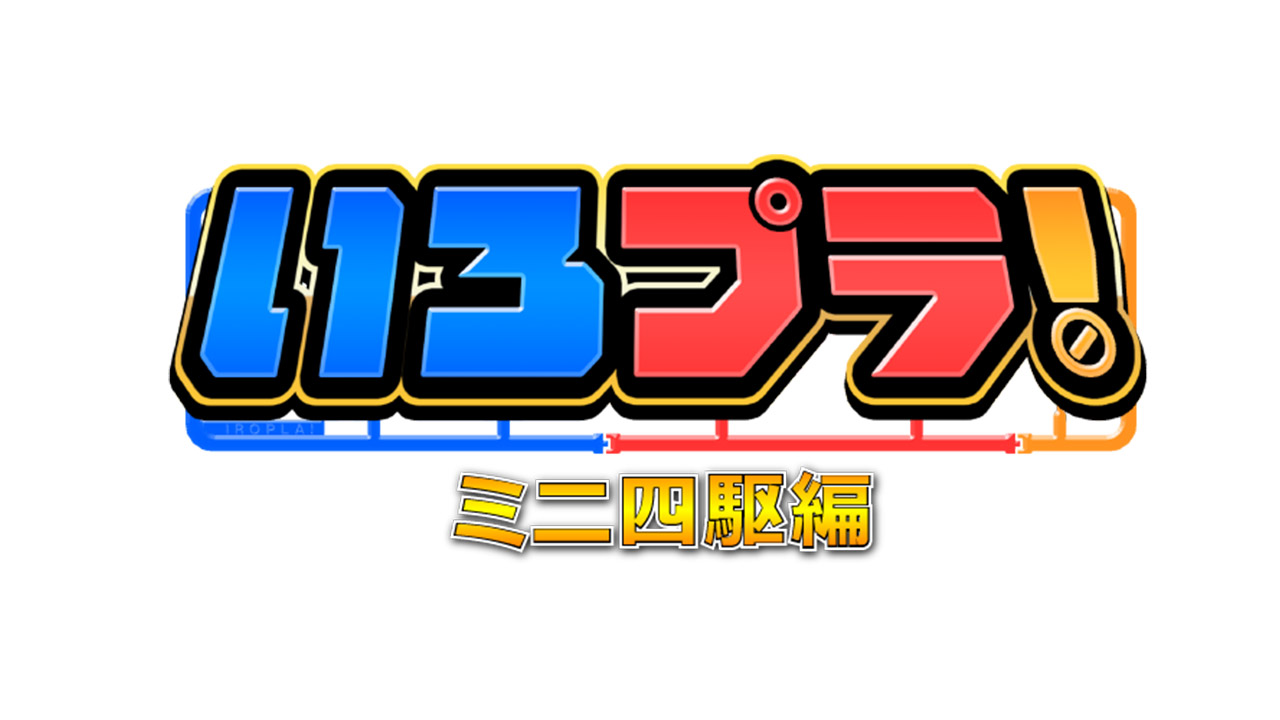 「いろプラ!〜ミニ四駆編〜」番組制作