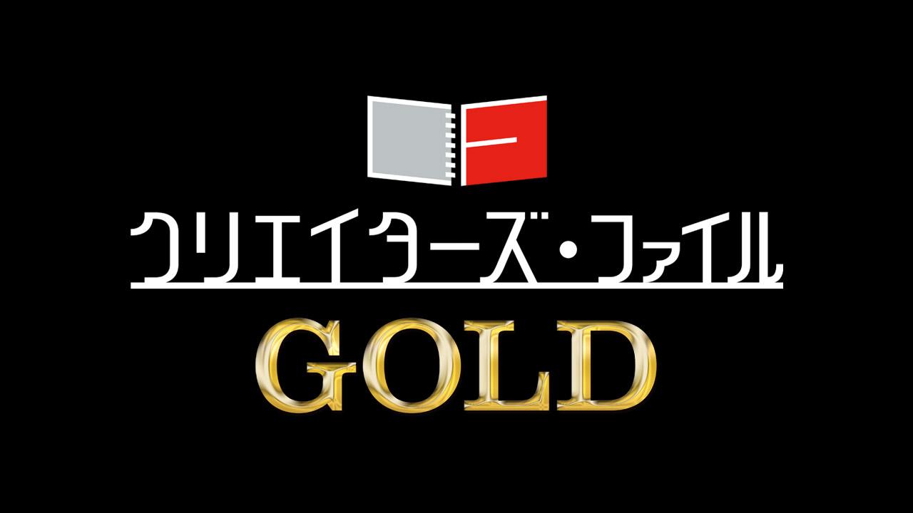 NETFLIX「クリエイターズ・ファイル GOLD」オフィシャル撮影