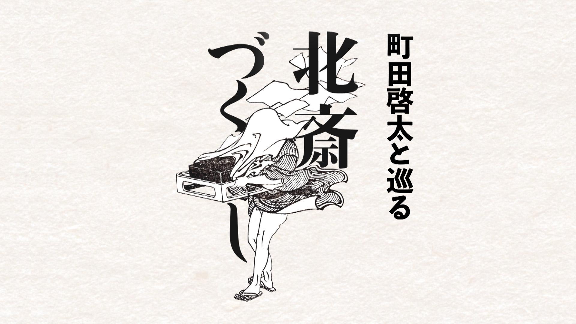 テレビ東京「町田啓太と巡る北斎づくし」特番制作