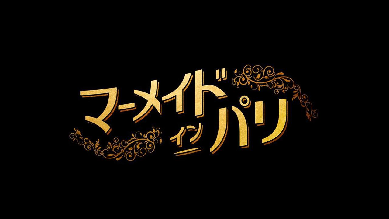 映画『マーメイド・イン・パリ』宣伝用映像メイキング撮影 / 映像編集