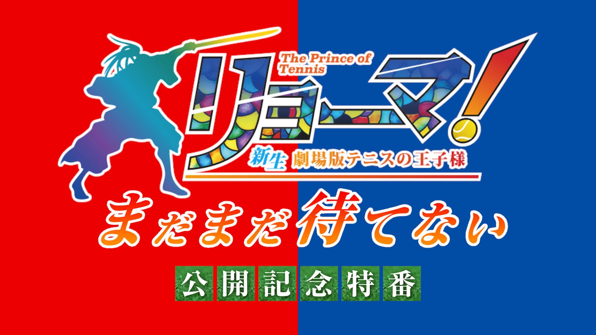 テレビ東京「リョーマ!The Prince of Tennis 新生劇場版テニスの王子様」特番制作