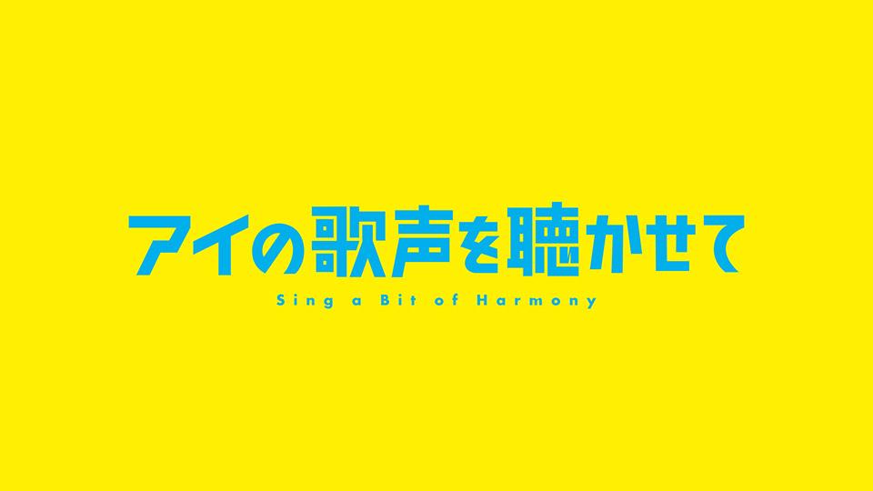 劇場アニメ『アイの歌声を聴かせて』公開直前イベントZoom配信