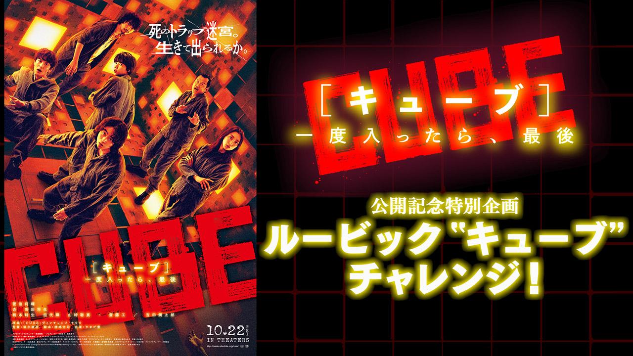 映画『CUBE 一度入ったら、最後』SNSプロモーション用映像制作