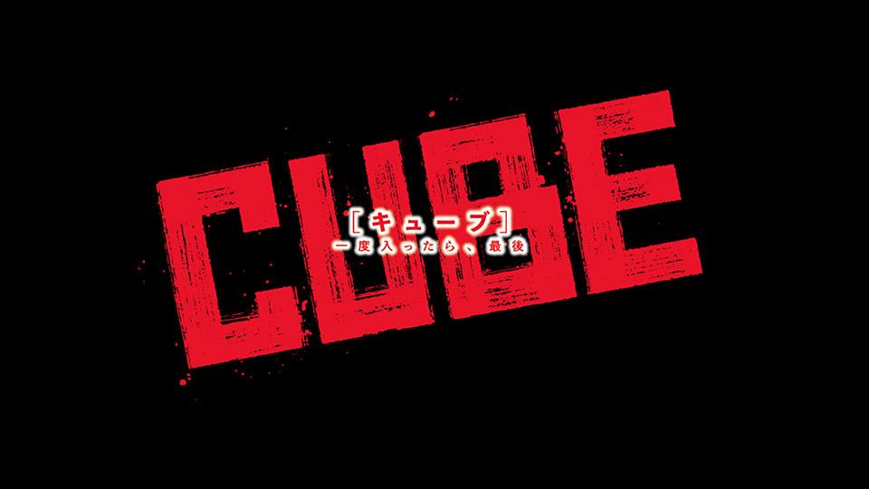 映画『CUBE 一度入ったら、最後』初日舞台挨拶Zoom中継